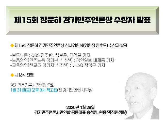 2019 제15회 장문하 경기민주언론상 수상자 발표 안내 드립니다.