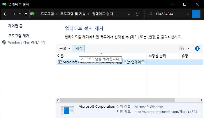 윈도우 10: 필요 없는 업데이트 제거하기(KB4524244)