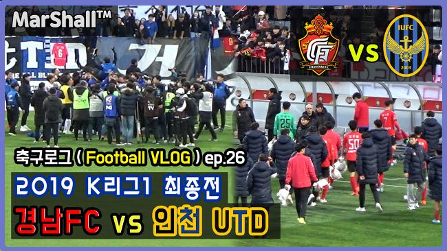 [축구로그 ep.26] 2019.11.30 - 경남FC vs 인..