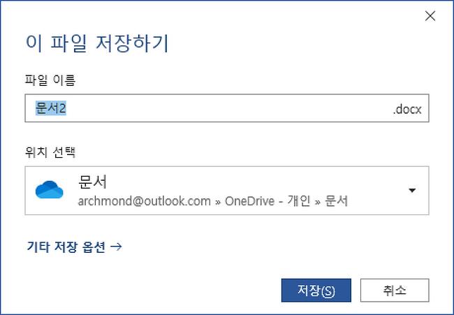 Microsoft Office: 기본 저장 위치 변경하기
