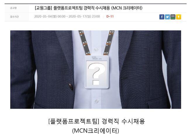 [모집안내] 'MCN사업' 직무