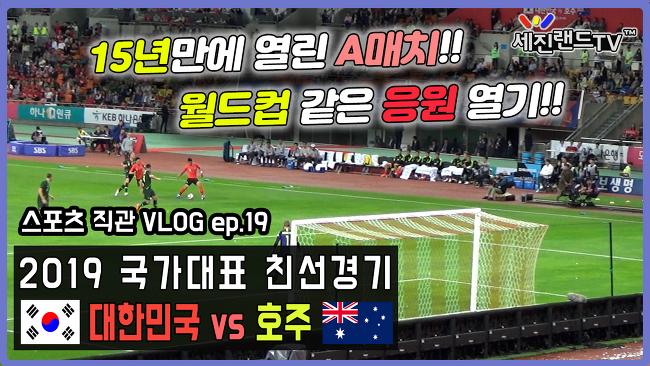 [직관 VLOG ep.19] 2019.06.08 - 대한민국 vs..