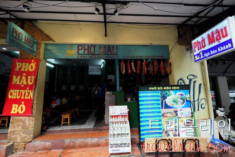 하노이 쌀국수 식당 Phở Mậu