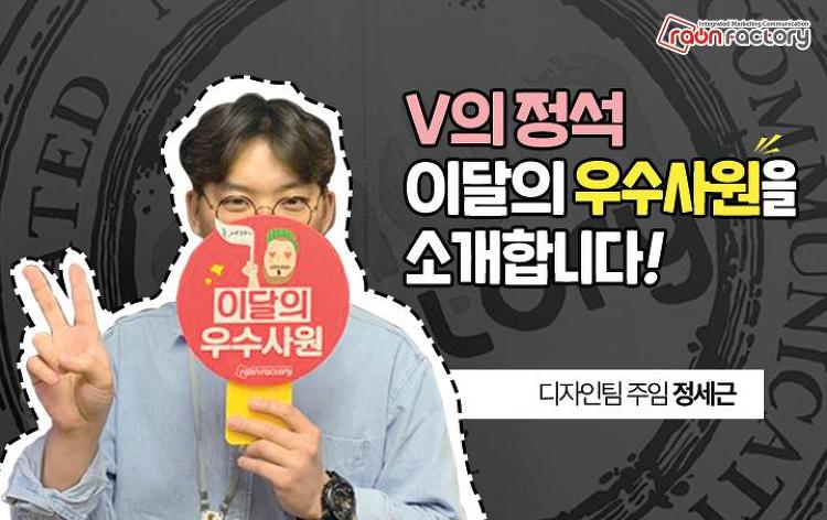 [사원인터뷰/정세근&박동훈] 밥심으로 겟또-..