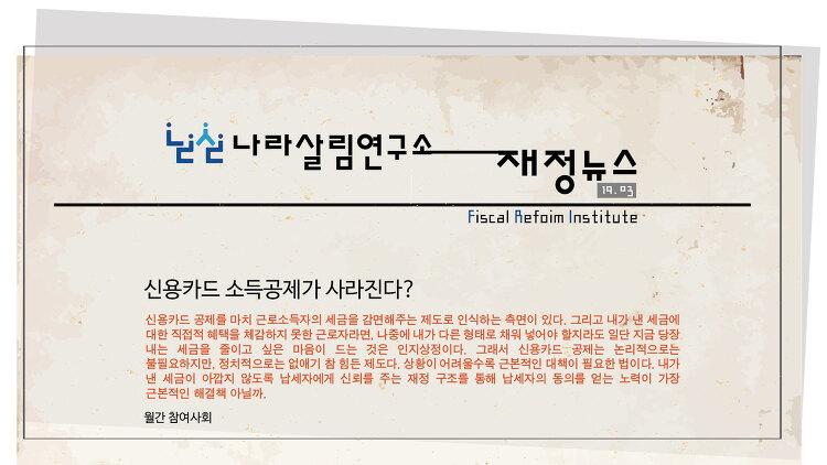 [19.03] [경제] 신용카드 소득공제가 사라진다..