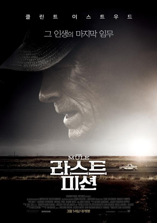 클린트 이스트우드의 영화 '라스트 미션' - 가족 곁으로 가는 마지막 기회