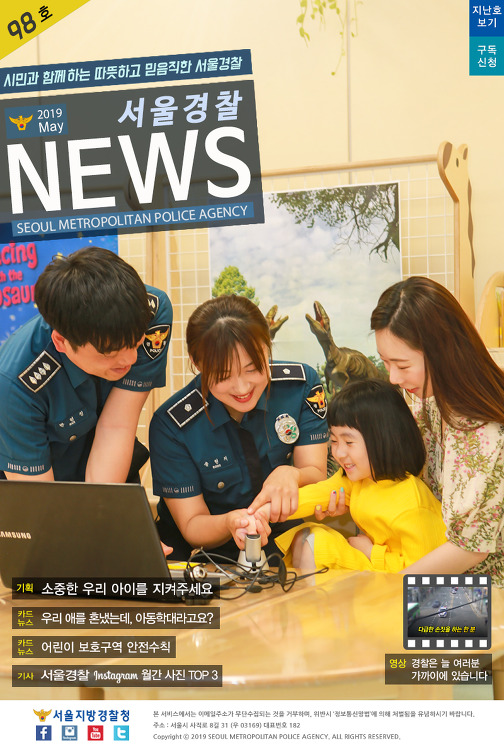 서울경찰 NEWS 제98호 - 소중한 우리 아이를 지켜주세요