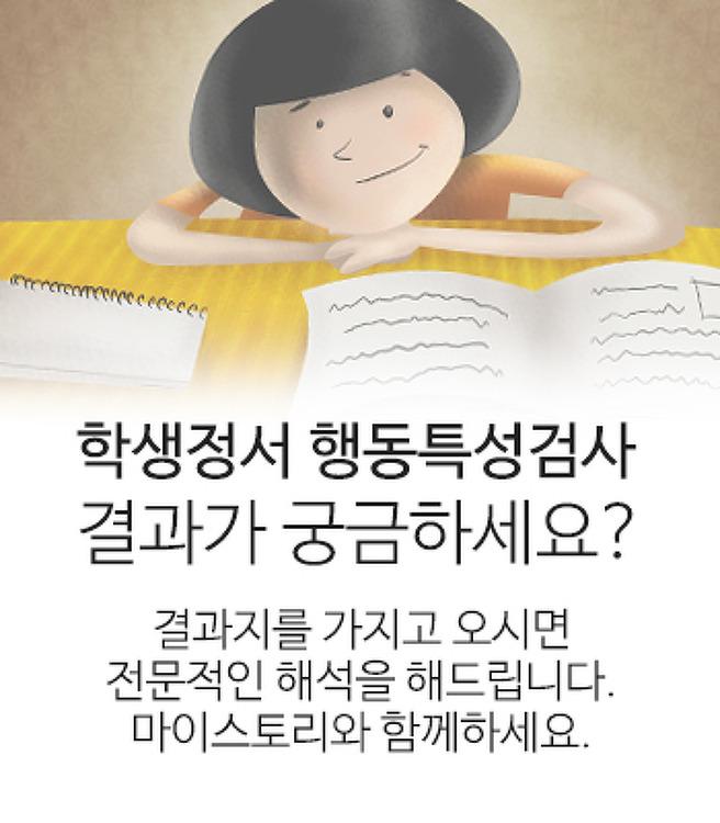 아동청소년심리상담센터, 학생정서 행동특성검사 심층분석 진행
