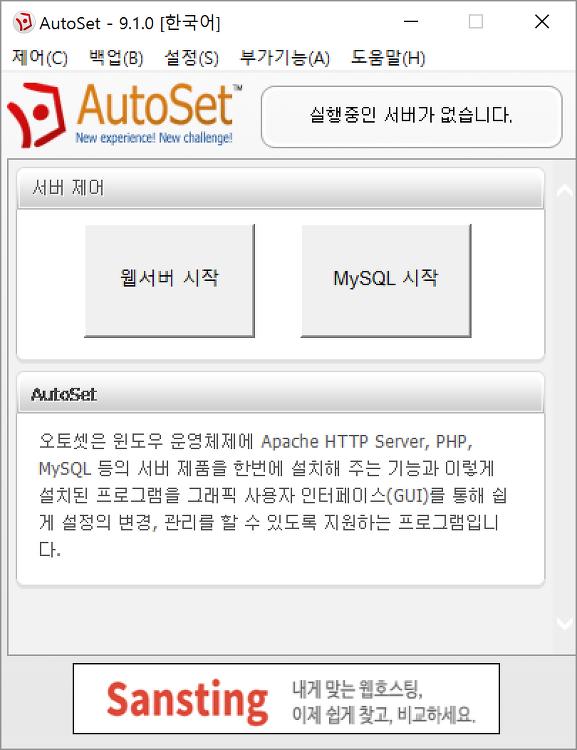 [서버] 새로운 x64 APM, AUTOSET 설치하기..