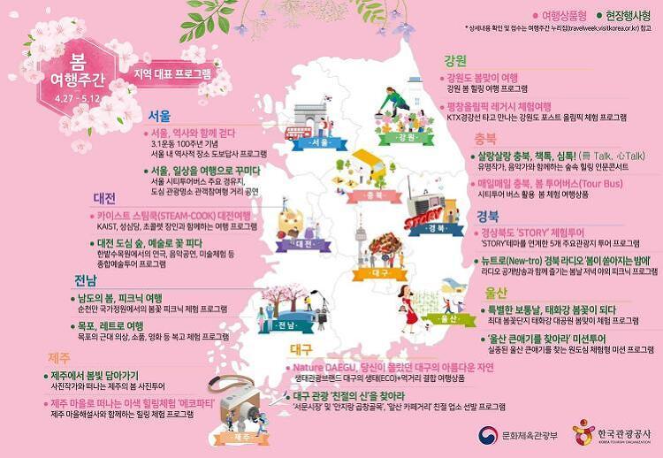 [문화체육관광부] 2019 봄 여행주간 4월 27일부터 5월 12일까지 진행