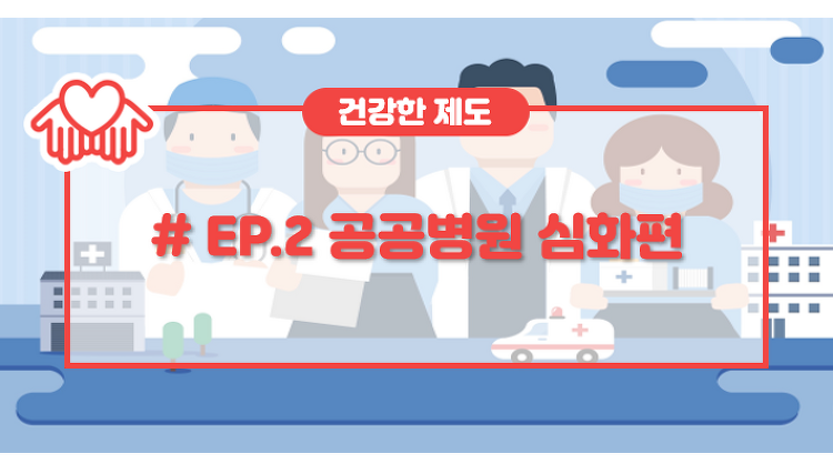 공공의료 이야기 - 심화편 : 대한민국 의료 서비스의 상향평준화