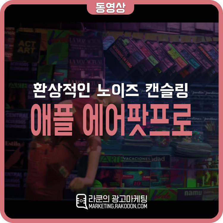 애플 에어팟 프로 액티브노이즈캔슬링 광고