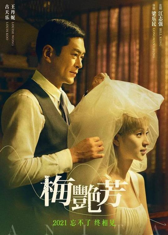 영화 《梅艳芳 매염방》 11월 12일 개봉확정! 구톈러(고천락) 멘토 역 연기