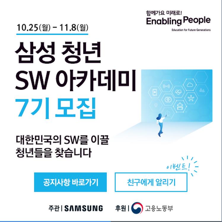 삼성청년SW 아카데미 7기 모집 안내