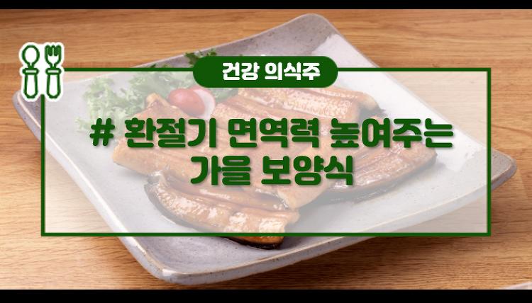 가을 보양식 : 환절기 면역력 높여주는 음식 5가지