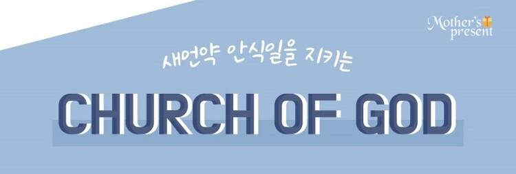 하나님의교회와 일요일예배