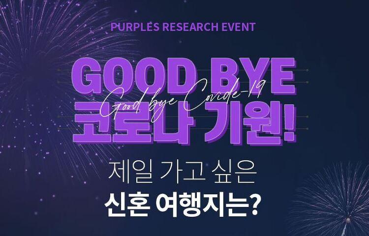 압구정결혼정보회사 퍼플스, 9월 미팅파티 &..