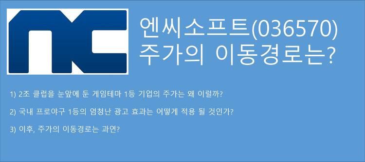 증시점검, 엔씨소프트(036570) 앞으로의 추이는!?