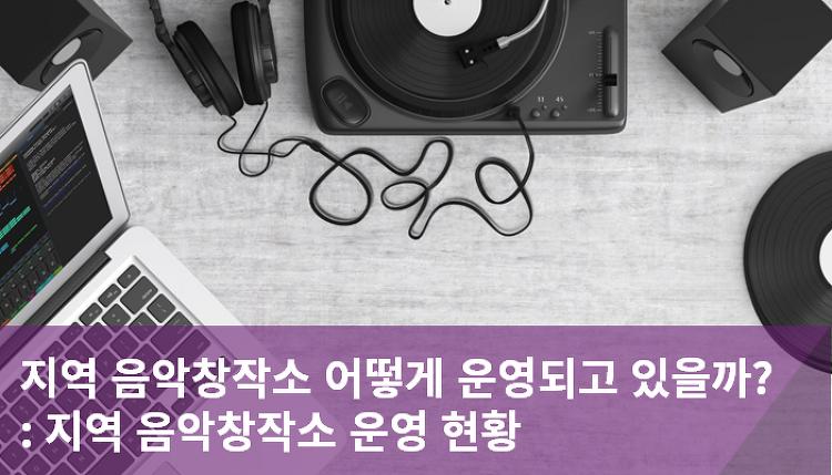 지역 음악창작소 어떻게 운영되고 있을까? : 지..
