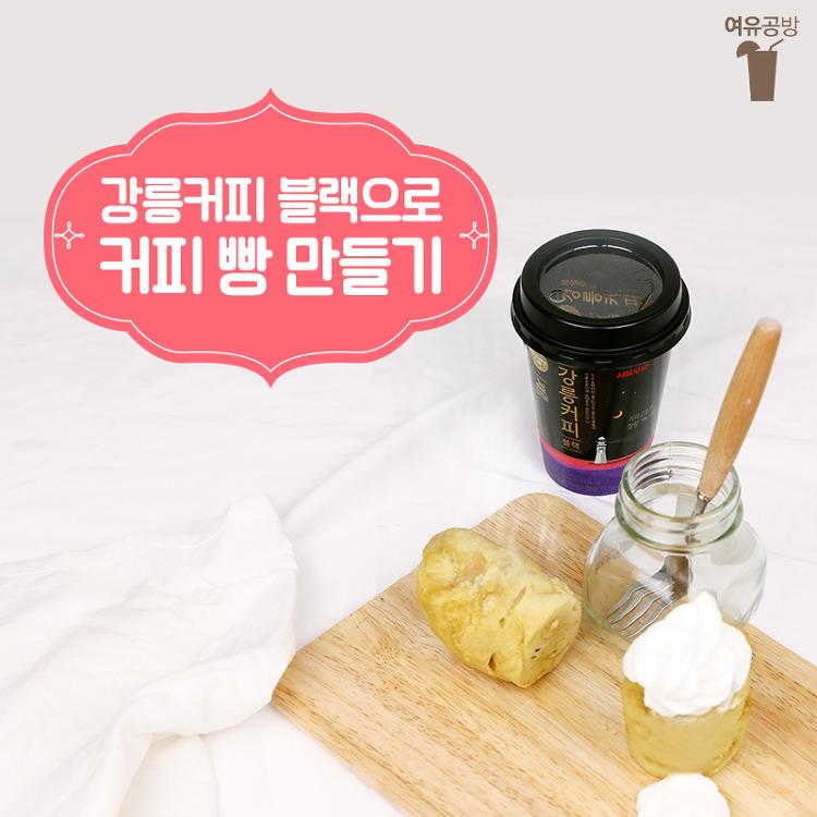 [레시피] 강릉커피 블랙으로 커피 빵 만들기!