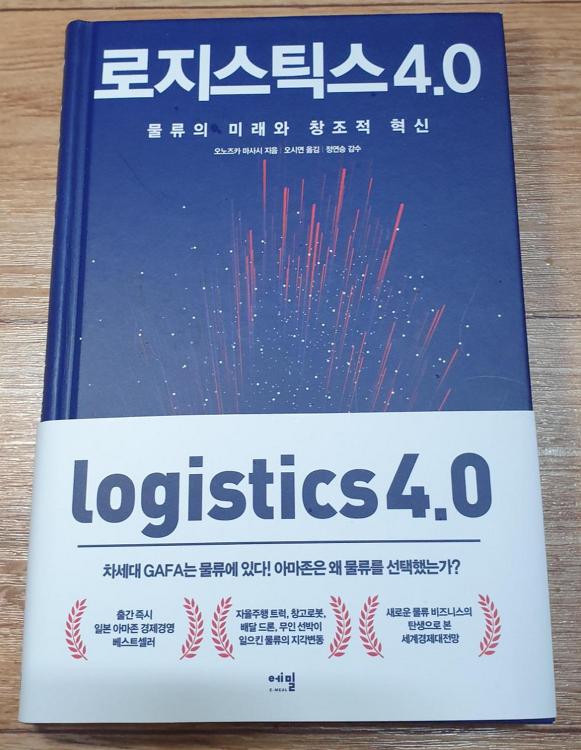 일본인이 쓴 로지스틱스 4.0을 읽었다.