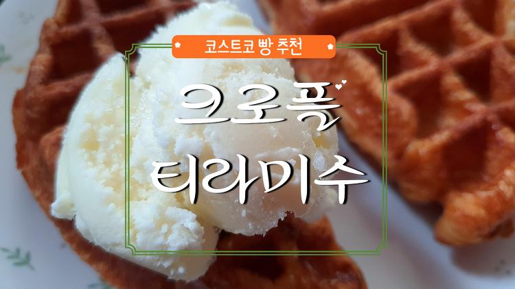 [코스트코 빵 추천] 기간한정 크로플 & 이탈리안 티라미수