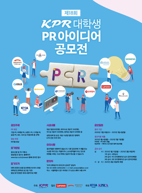 제18회 KPR 대학생 PR 아이디어 공모전 개최