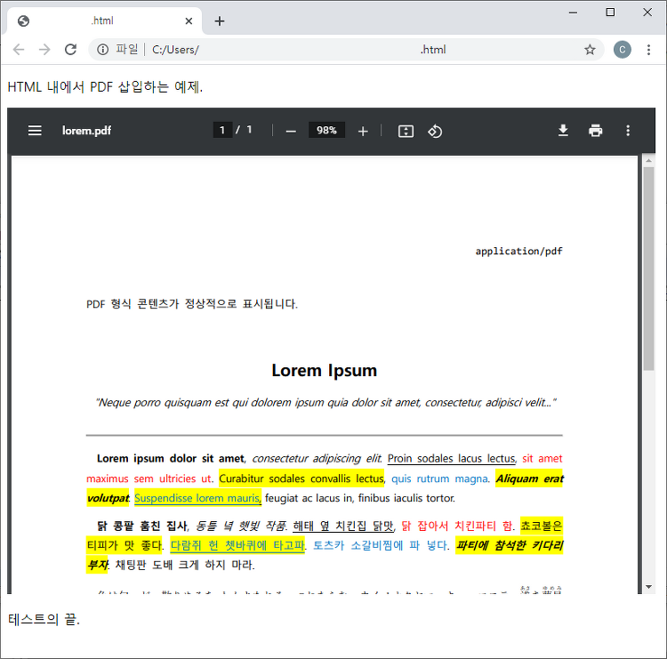 [HTML5] HTML 내부에 PDF 파일 삽입하기