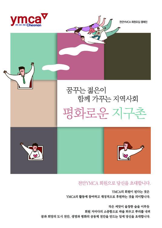 2021 천안YMCA 회원모집 집중캠페인