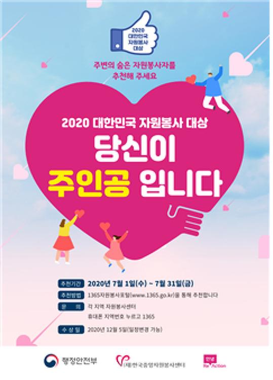 「2020년 대한민국 자원봉사대상」홍보관련입니다.
