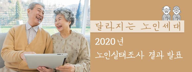 달라지는 노인세대, 2020년 노인실태조사 결과 발표