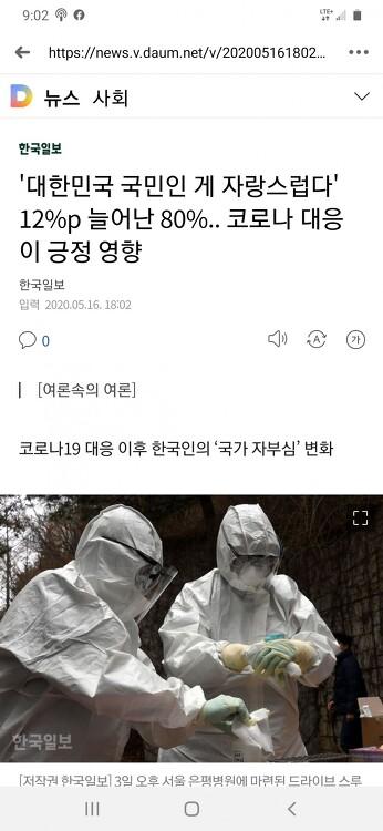 한국인이어서 미안하다는 중앙일보 기자에게
