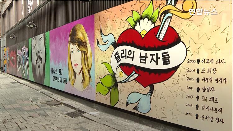 """종로 한복판 서점에 '쥴리 벽화' …""""윤석열 출마에 분노"""""""
