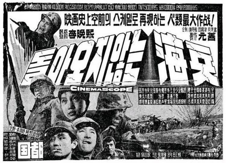 내 생애 첫 영화-돌아오지 않는 해병  (1963)