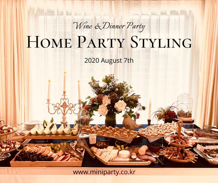 홈파티 스타일링 Home Party Styling