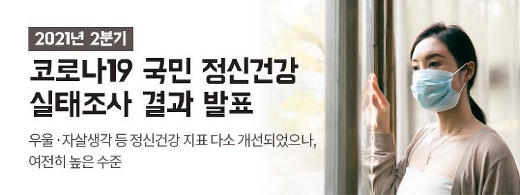 2021년 2분기 「코로나19 국민 정신건강 실태조사」결과 발표