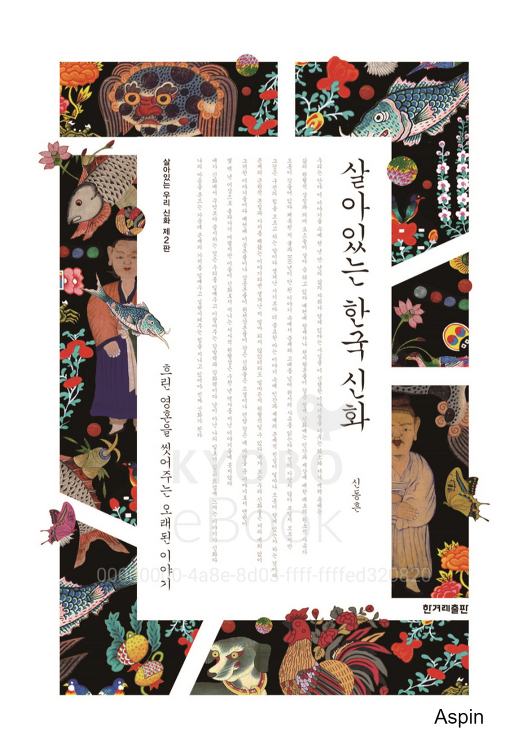 살아있는 한국 신화 - 흐린 영혼을 씻어주는 오래된 이야기 (신동흔) (한겨레출판)