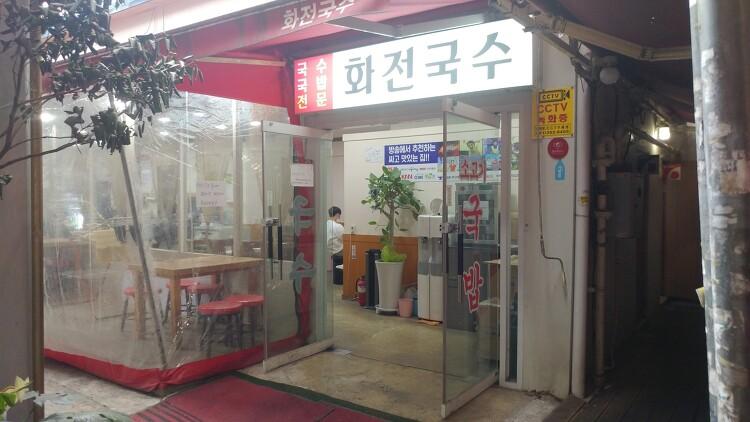 소문난 서면 화전국수 소고기 국밥 먹으로 가기..