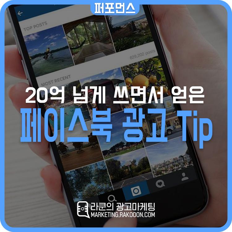 페이스북/인스타그램 광고 기본 세팅 및 광고 운영 전략 Tip 12가지 - Ver201123