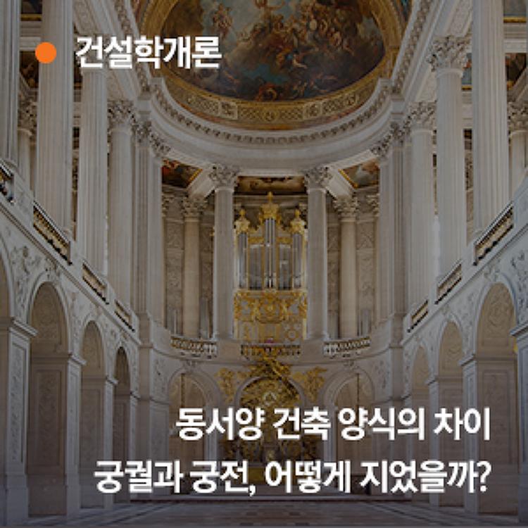 동서양 건축 양식의 차이! 동양 궁궐과 서양 궁전의 특징