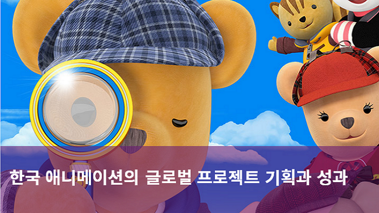 한국 애니메이션의 글로벌 프로젝트 기획과 성..