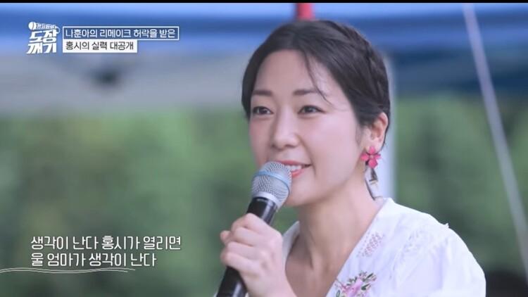 장윤정의 도장깨기, 유도 트롯 홍시 출연