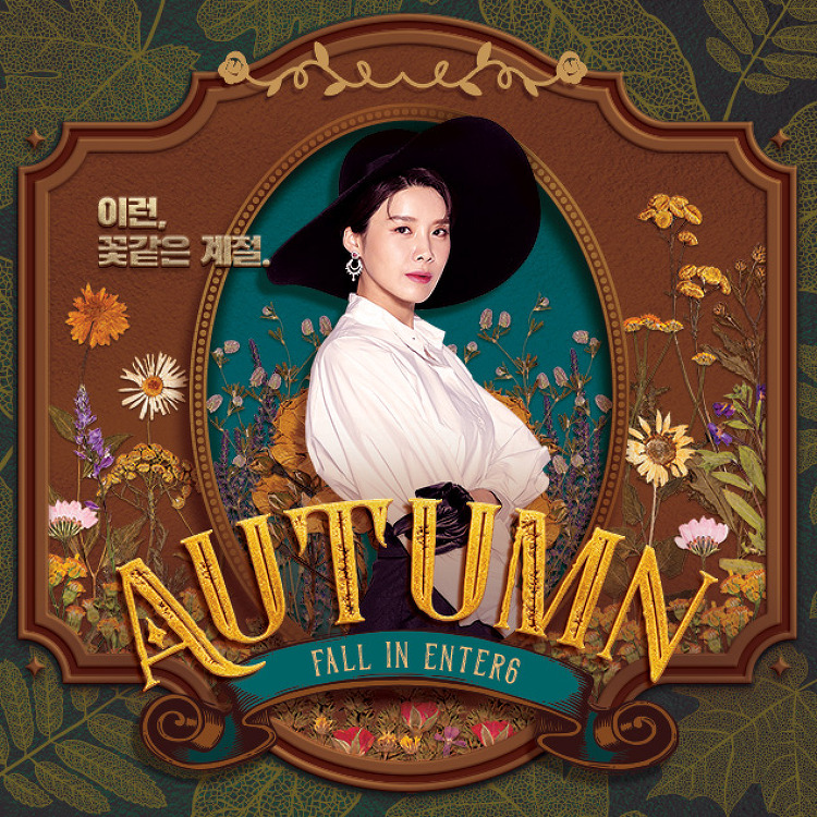 AUTUMN : Fall in Enter6  / 8.13(월)~8.26(수)