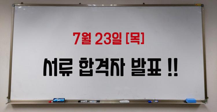 HR블로그 기자단(Kyowon Dreamer) 서류발표 지연안내