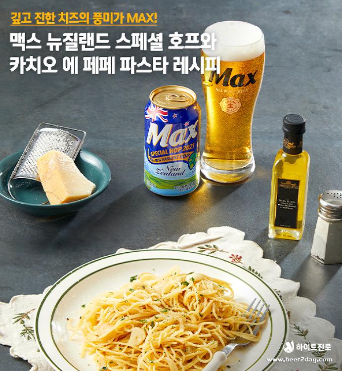 치즈의 풍미가 MAX! 맥스 뉴질랜드 스페셜 호프 & 카치오 에 페페 파스타 레시피