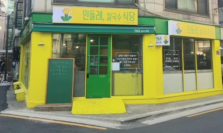 강서구 민들레칼국수, 멸치칼국수  착한가격과 깔끔한 맛!