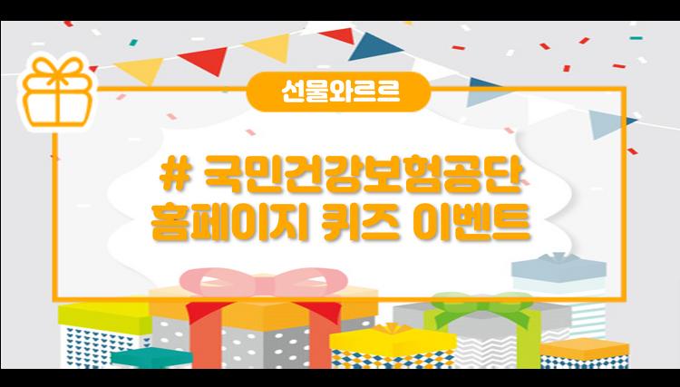 국민건강보험공단 홈페이지에서 열리는 퀴즈 이벤트!