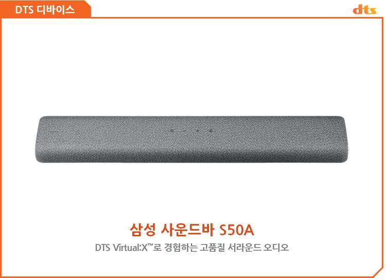 [DTS/디바이스] 삼성 사운드바 S50A