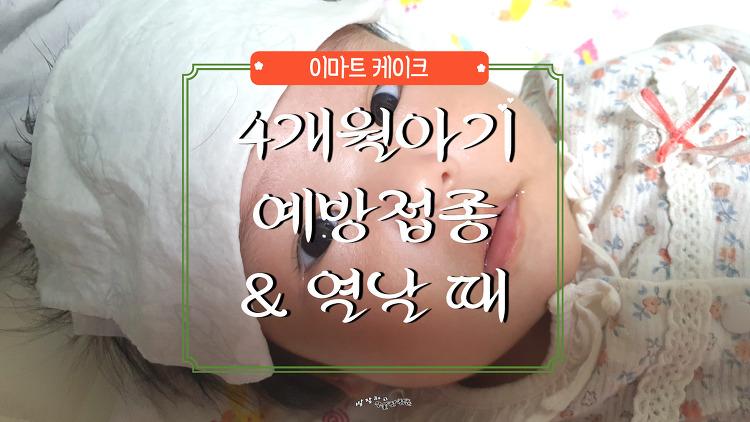 [육아일기]4개월 아기 예방접종 & 4개월 영유아검진 & 예방접종 후 열날 때 해열제 약 먹이기, 응급실, DPT, IPV, HIB, 페구균 2차, 로타바이러스 2차, 수막구균 2차