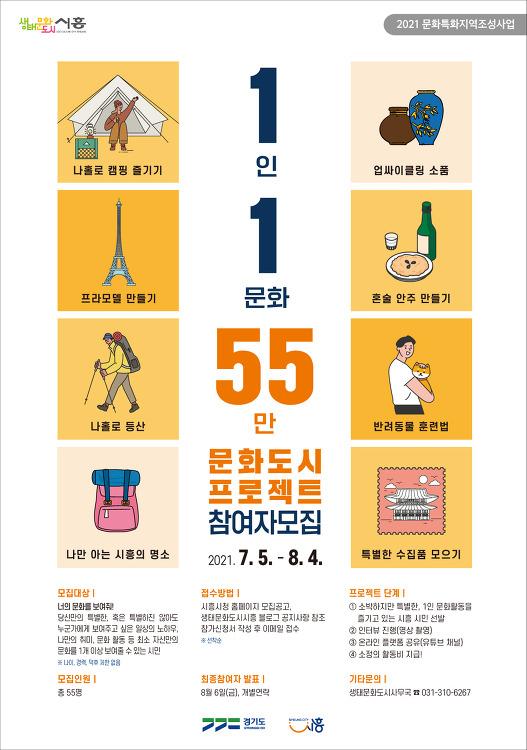 시흥시, '시흥 1.1.55. 프로젝트' 참가자 모집